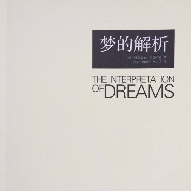 interpretation of dreams essay Throughout recorded history humankind has tried to understand the meaning of dreams the meanings and interpretations of dreams has widely varied over time and across cultures the majority of earlier culture's associated and interpreted dreams as a form of guidance, prophecy, or divine inspiration.