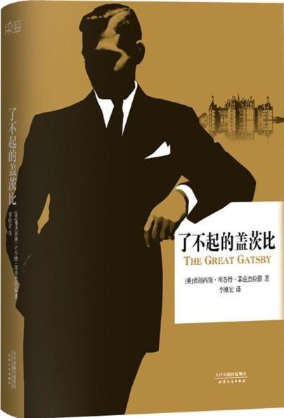 The Great Gatsby,了不起的盖茨比,美国论文代写,essay代写,澳洲代写