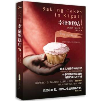 Happy Cake Shop,幸福蛋糕店,essay代写,paper代写,美国作业代写