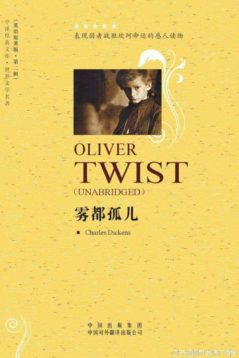 Oliver Twist,雾都孤儿,assignment代写,paper代写,留学生作业代写