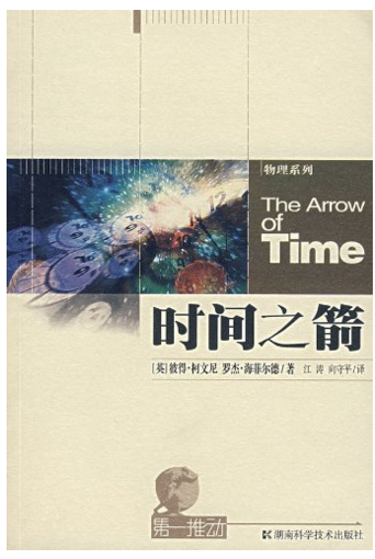 The Arrow of Time,时间之箭,assignment代写,paper代写,留学生作业代写