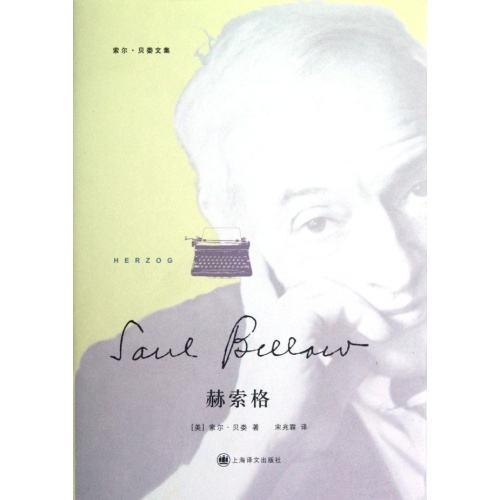 Herzog,赫索格,essay代写,paper代写,美国作业代写