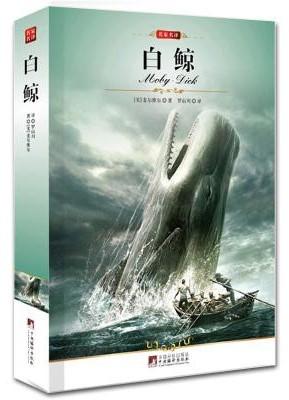 Moby Dick,白鲸,assignment代写,美国作业代写,作业代写