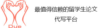 Essay代写,论文代写,Paper代写-51Due海外文书平台