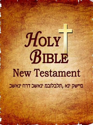 New Testament,新约,assignment代写,paper代写,北美作业代写